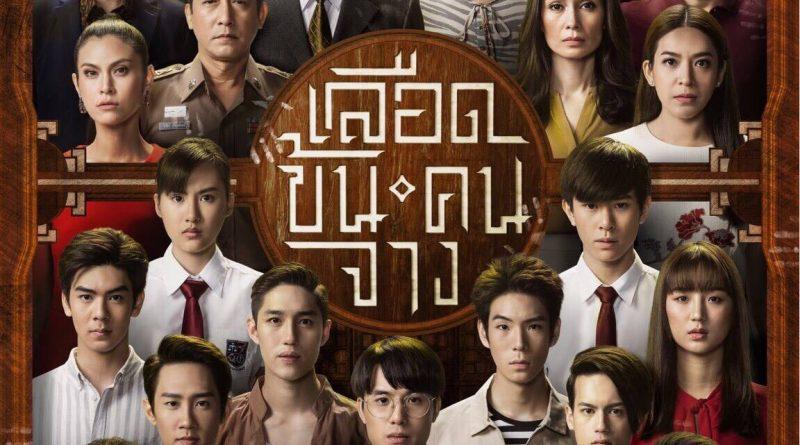 """ยามาฮ่า QBIX เชิญชวนทุกท่านชมละครคุณภาพเรื่องใหม่ """"เลือด ข้น คน จาง"""" ออกอากาศตอนแรก 14 กันยายน 2561 นี้"""