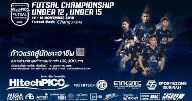 """บุรีรัมย์ ยูไนเต็ด เตรียมระเบิดศึกโต๊ะเล็ก """"BURIRAM HitechPICO Futsal Championship 2018"""" 16-18 พ.ย. นี้"""