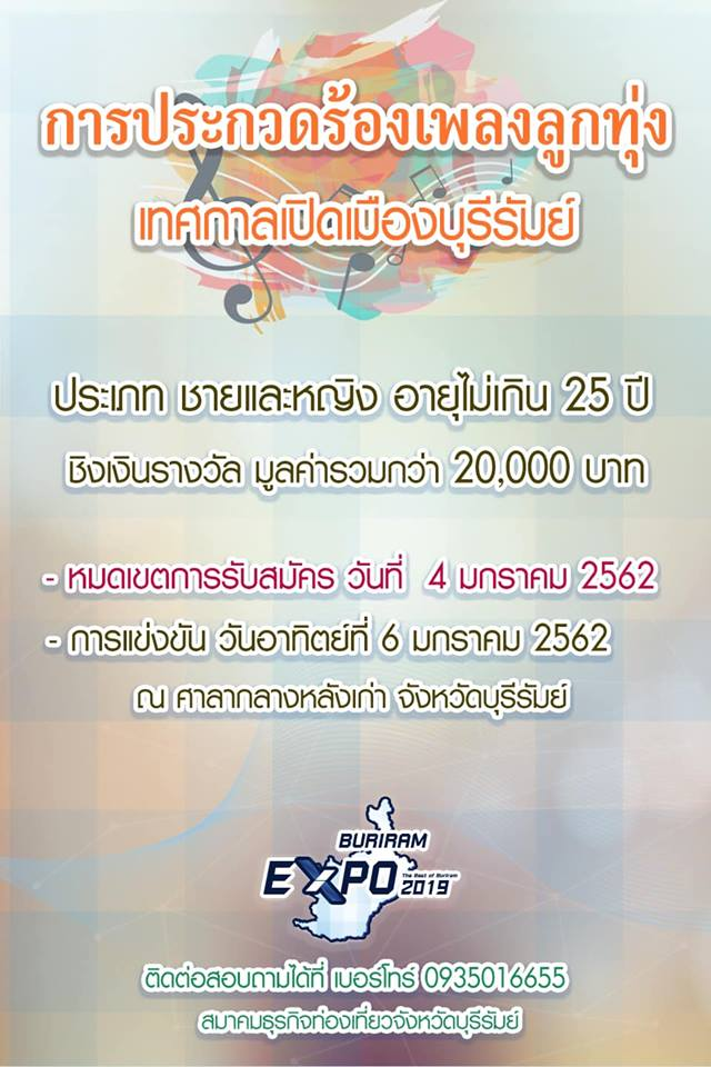 BURIRAM EXPO 2019 THE BEST OF BURIRAM 2019 เดอะเบสออฟบุรีรัมย์ที่สุดของที่สุดและสุดยอดของบุรีรัมย์