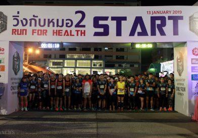 """รพ.บุรีรัมย์จัดงาน""""วิ่งกับหมอ RUN FOR HEALTH """" ครั้งที่ 2 เสริมสุขภาพให้แข็งแรง"""