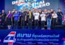 อเตอร์สปอร์ตไทยคึกคัก!! ศึก OR BRIC Superbike 2020 ประเดิมแข่งระบบปิด เข้มมาตรการป้องกัน Covid-19 สร้างมาตรฐานแข่งขันวิถีใหม่ New Normal