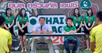 สโมสรอุบล ครัวนภัส เอฟซี ในไทยลีก 3 แถลงข่าวจับมือผู้สนับสนุน ฝ่าวิกฤตโควิด-19