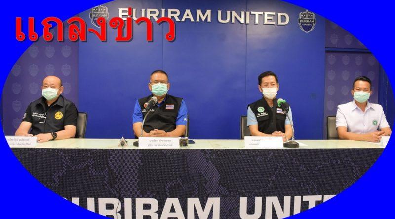 แถลง!บุรีรัมย์ พบผู้ป่วยโควิด-19 เพศหญิง อายุ 42 ปี ชาวไทย อาชีพขายอาหารตามสั่ง