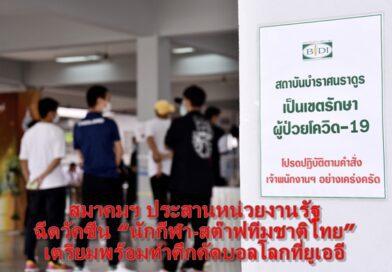 """สมาคมฯ ประสานหน่วยงานรัฐ ฉีดวัคซีน """"นักกีฬา-สต๊าฟทีมชาติไทย"""" เตรียมพร้อมทำศึกคัดบอลโลกที่ยูเออี"""