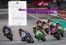 เลื่อน!!! ศึกสองล้อชิงแชมป์ประเทศไทย!! OR BRIC Superbike 2021 ปรับกำหนดการและมาตรการร่วมแข่งขันใหม่