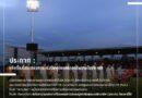 แจ้งความคืบหน้าเรื่องโปรแกรมการแข่งขันฟุตบอลลีกภายในประเทศ