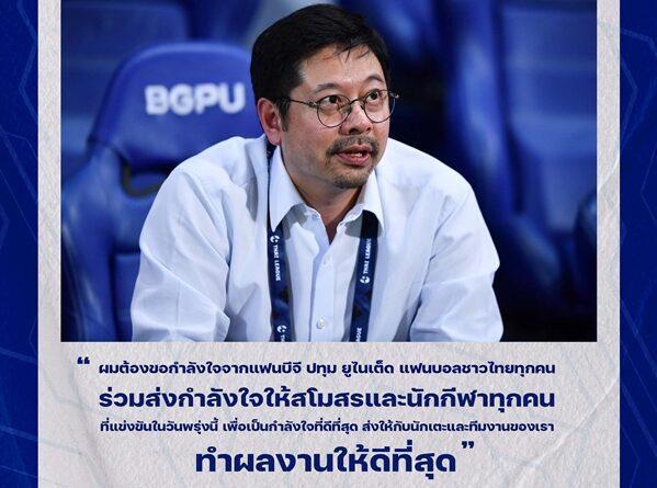 ประธานสโมสร ส่งสารถึงแฟนบีจี ปทุม ยูไนเต็ด สู้ศึก AFC Champions League รอบ 16
