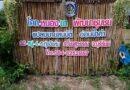 """พช.บุรีรัมย์ ❇️นำเจ้าหน้าที่ ปปช. จังหวัดบุรีรัมย์ ลุยพื้นที่ตรวจเยี่ยมและสำรวจความคุ้มค่า """"โคก หนอง นา"""" พัฒนาชุมชน ครั้งที่ 5"""